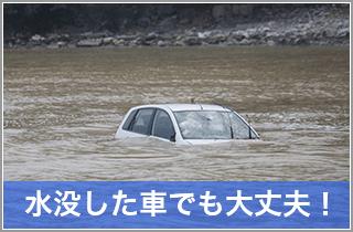水没した車でも大丈夫!