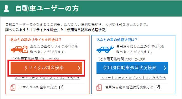 自動車リサイクルシステム料金検索画面